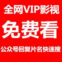 VIP影院免费看