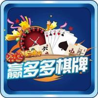 H5棋牌赢多多游戏房卡购买中心