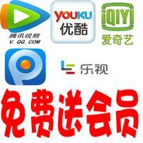爱奇艺腾讯乐视会员视频免费看