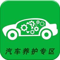 中国汽车养护专区