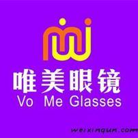 西安唯美眼镜有限公司