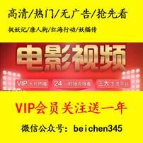 北辰影视VIP