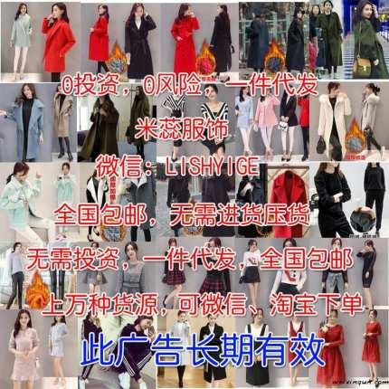 韩版女装,厂价直售,一件代发,全国包邮
