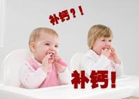 儿童补钙食谱