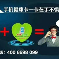 手机健康卡招商中心