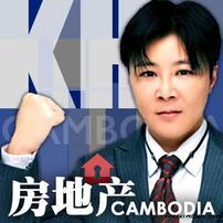CAMBODlA房地产资讯站