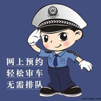 四川省机动车年检预约平台