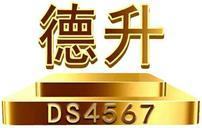 德升DS4567