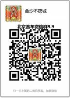 北京赛车PK10/北京赛车微信群