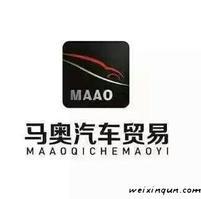广州马奥汽车贸易