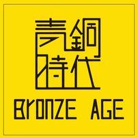 青铜时代服装产业园区
