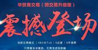 华贸易交易江西招商中心