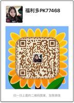 福利多北京赛车微信群二维码