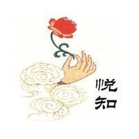 悦知(北京)文化有限公司