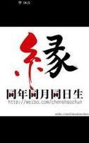 江西省同年同月同日生