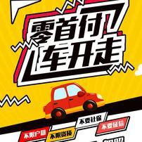 北京联购汽车0首付18600901630