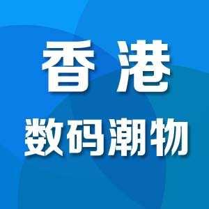 香港數碼潮物網