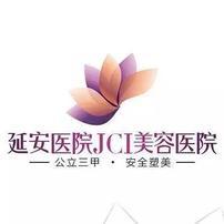 昆明延安JCI医美