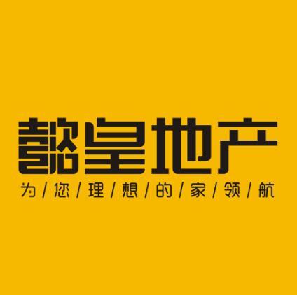 洛阳懿皇房产经纪有限公司