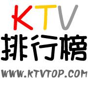 KTV歌曲排行榜