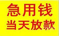 东莞凭身份证 小额贷款