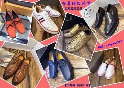 香港顶级原单正品奢侈品独家外贸原厂尾货奢侈品鞋子一手货源支持7天无理由退换